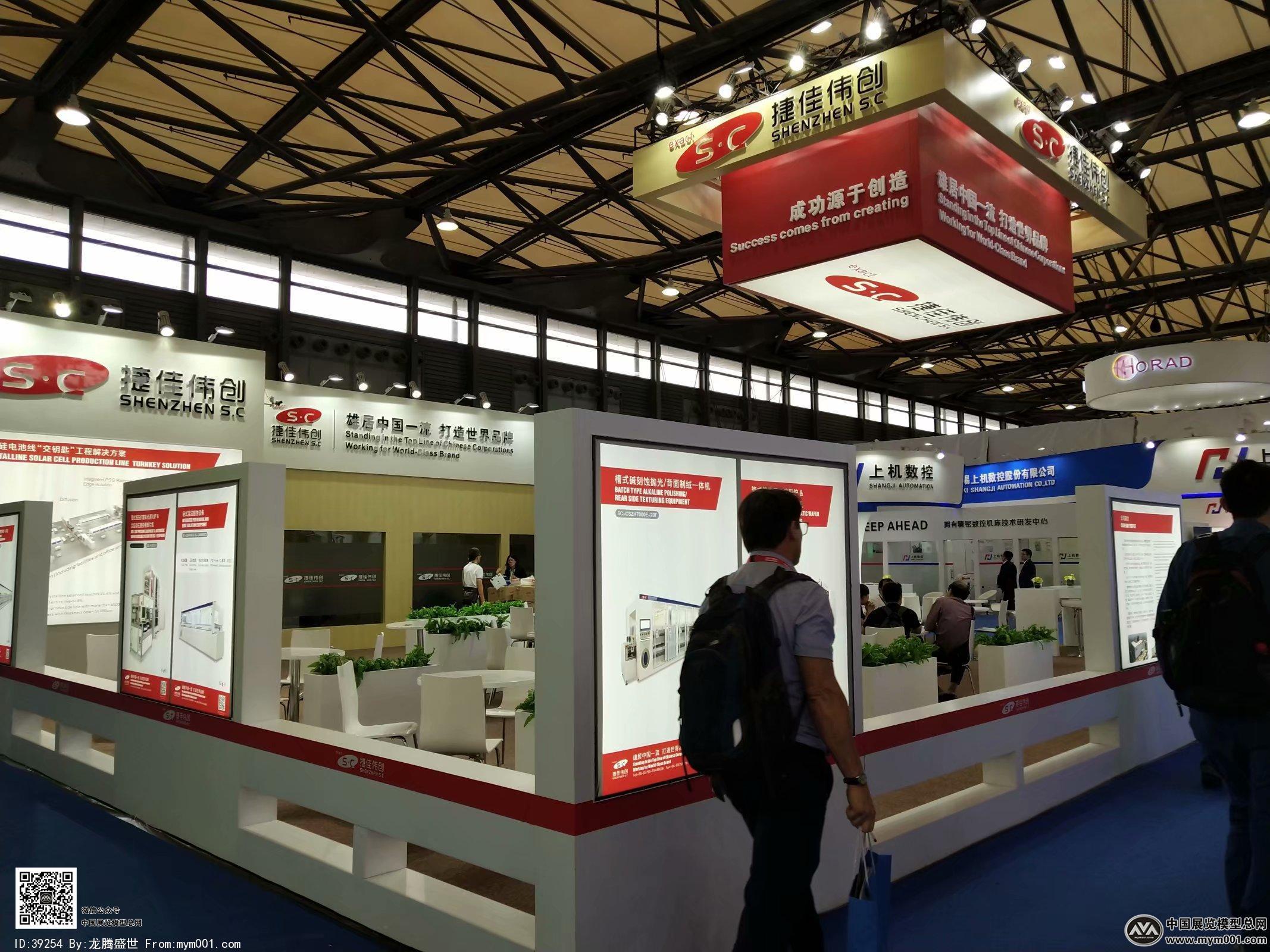 2018年上海能源光伏展会照片