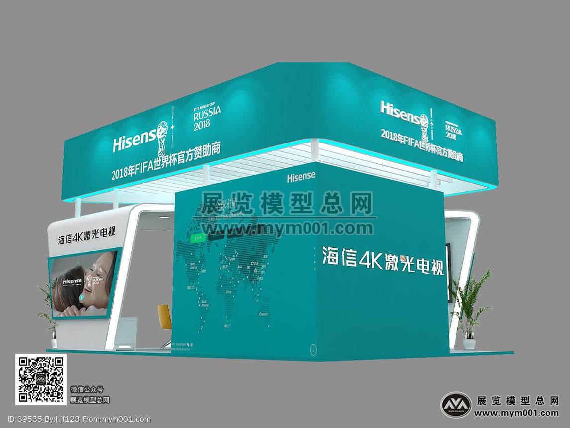 海信展览模型