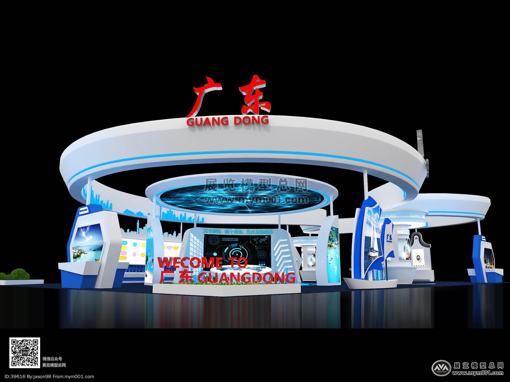 广东展览模型