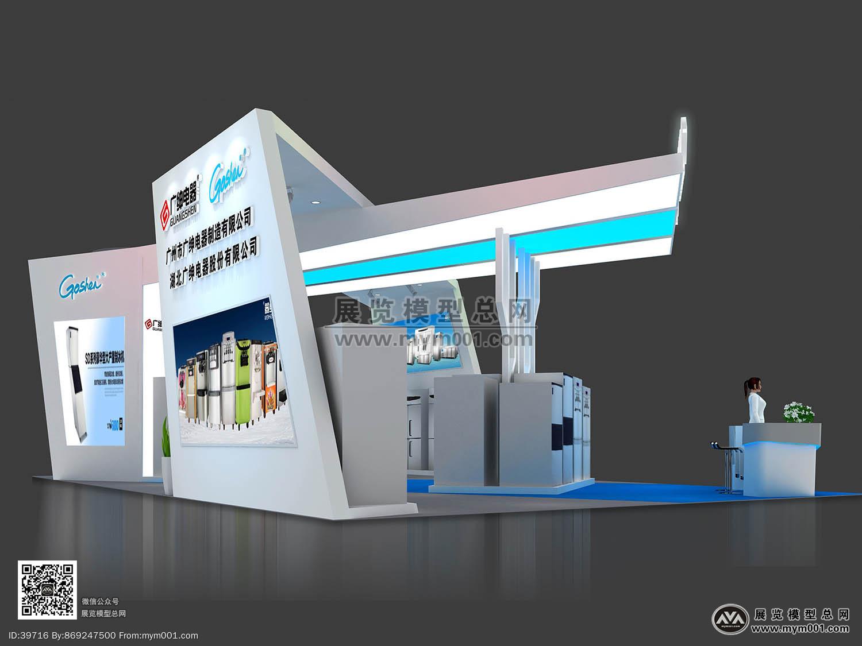 广绅电器展览模型