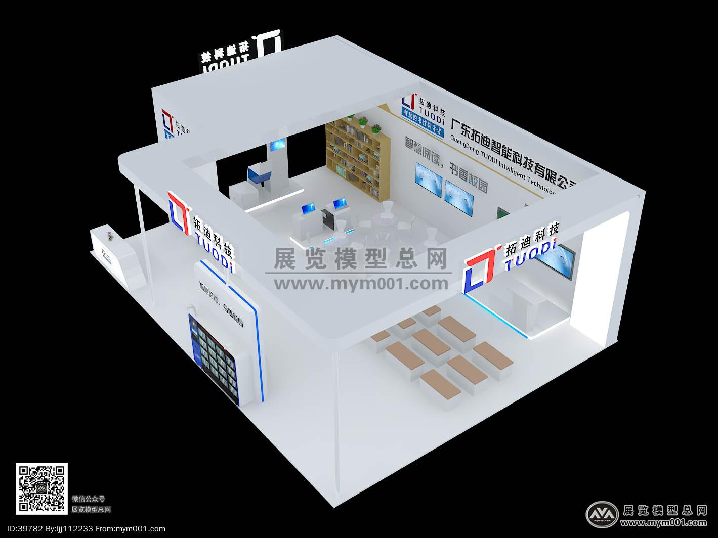 拓迪科技展览模型