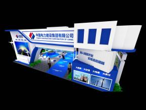 中国电建能源展位