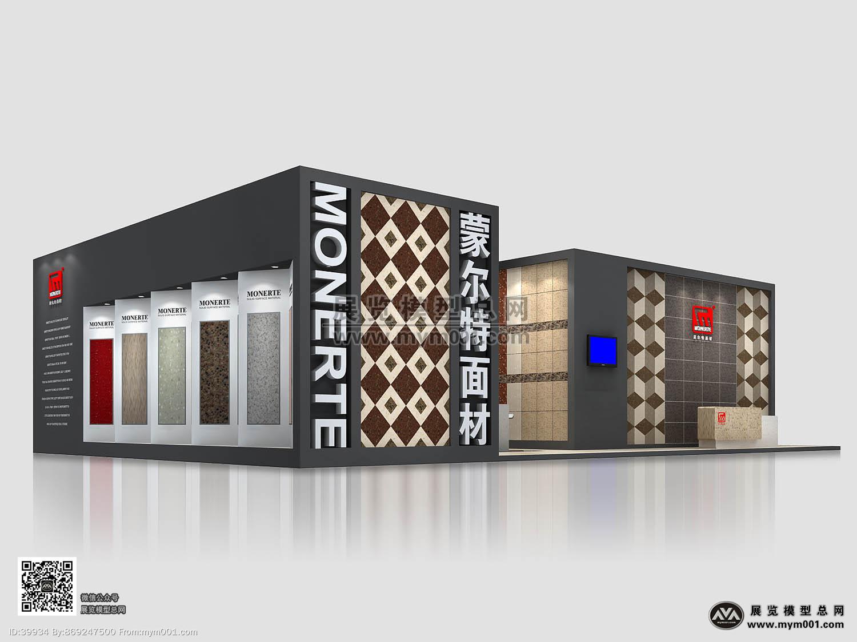 蒙尔特展览模型