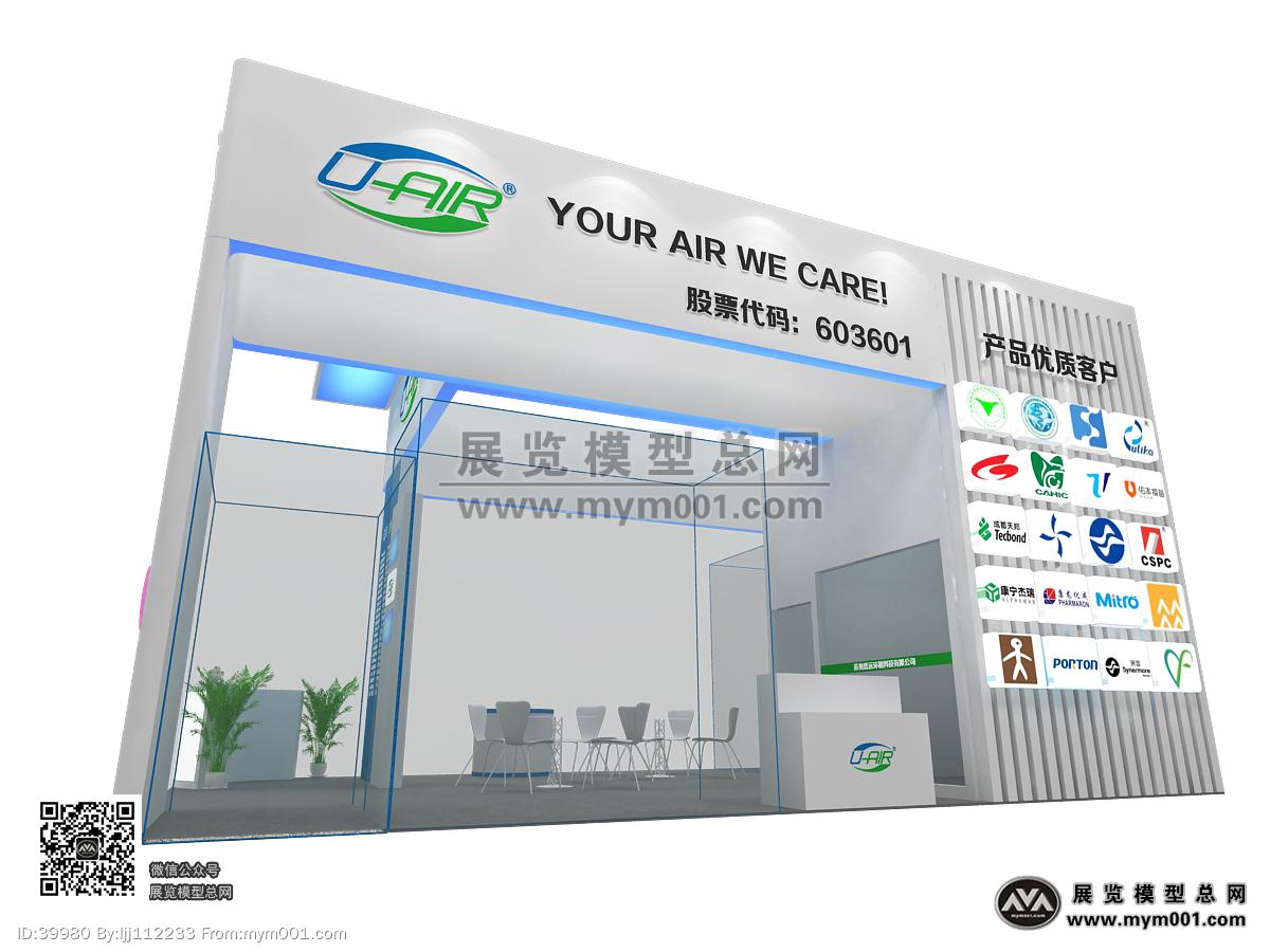 悠远环境科技展台模型