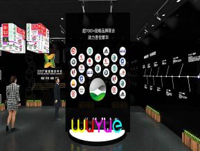 新城工法展厅