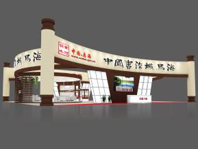 中国书法城乌海