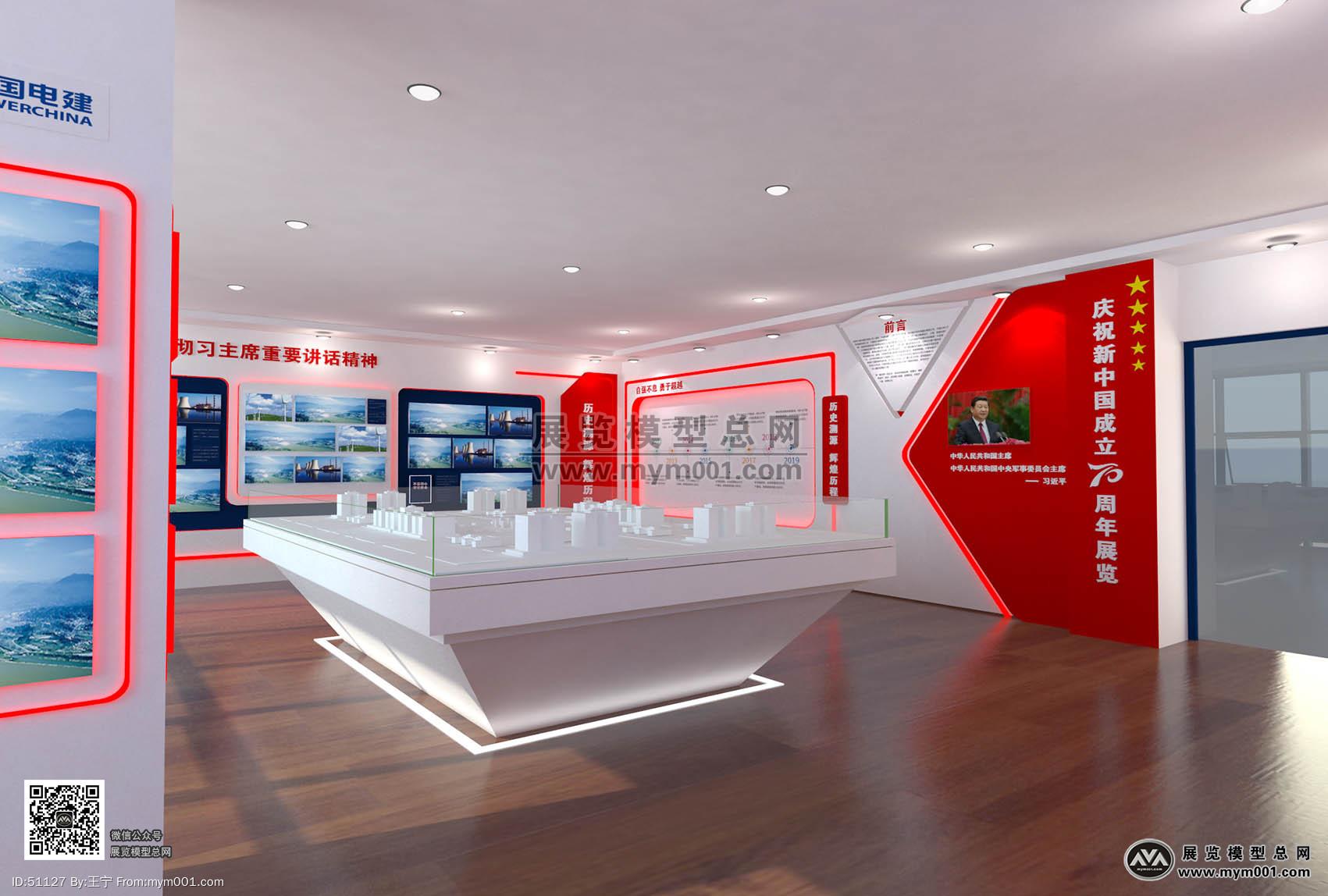 中国电站小展厅