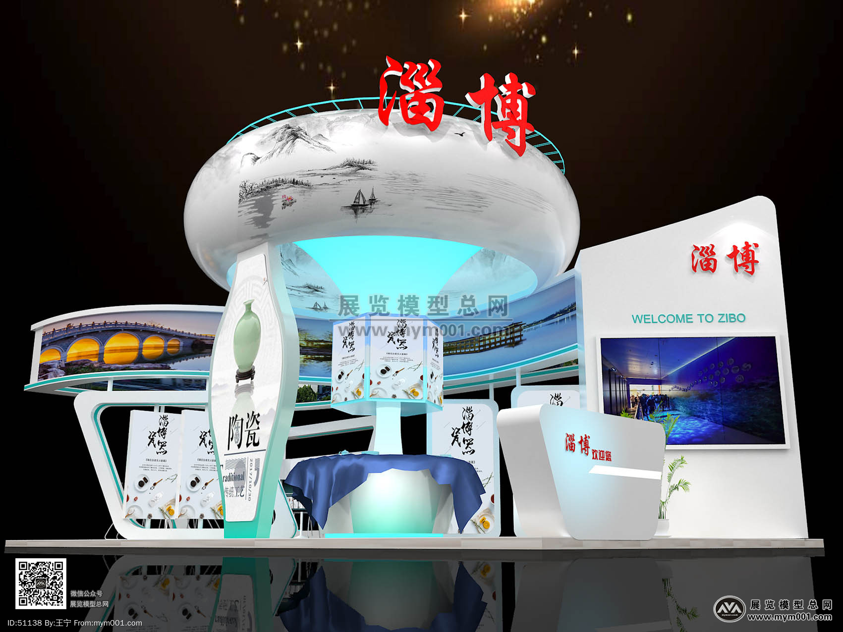 淄博文博会