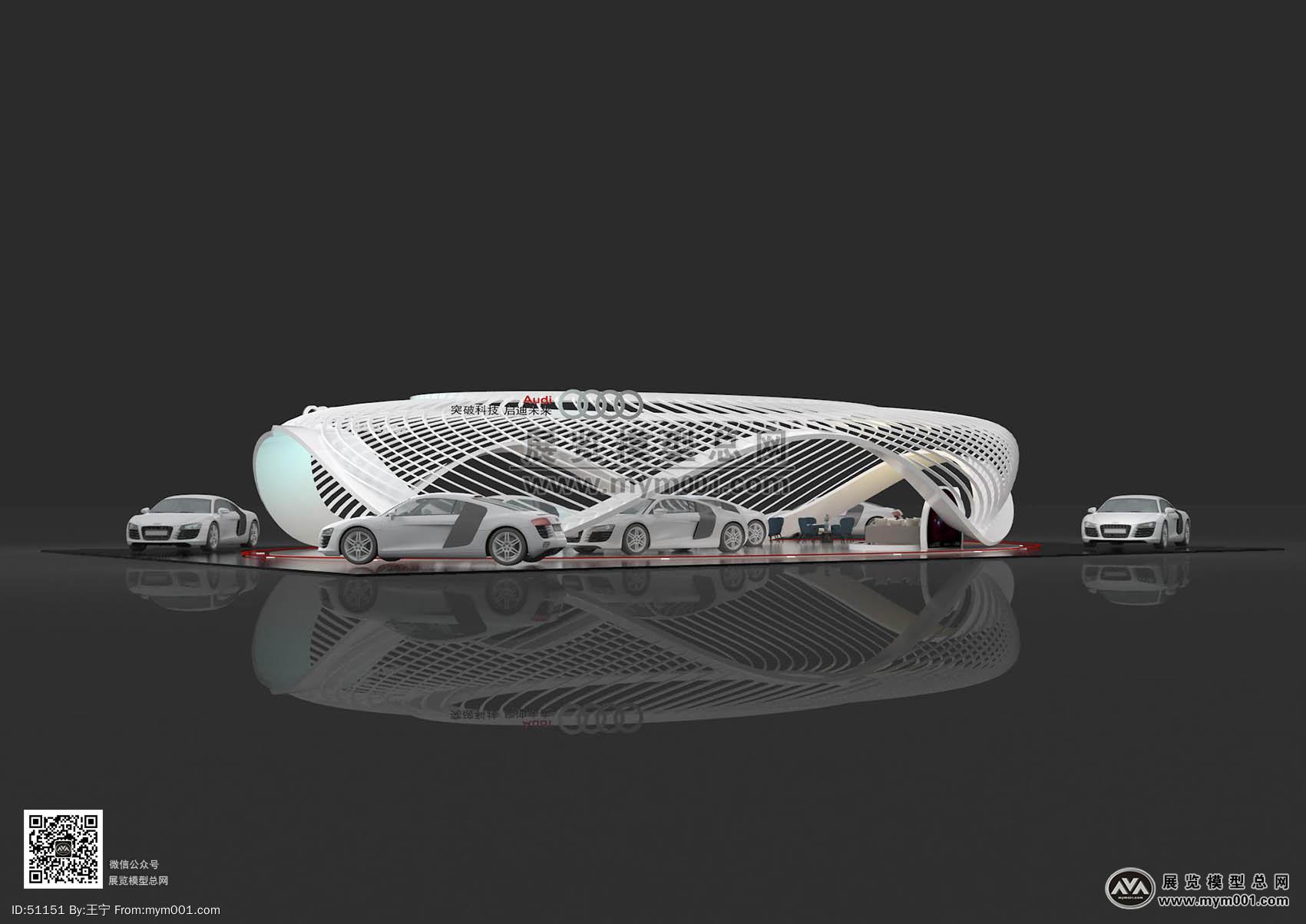 奥迪车展台模型