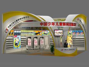 中国少年儿童出版总社