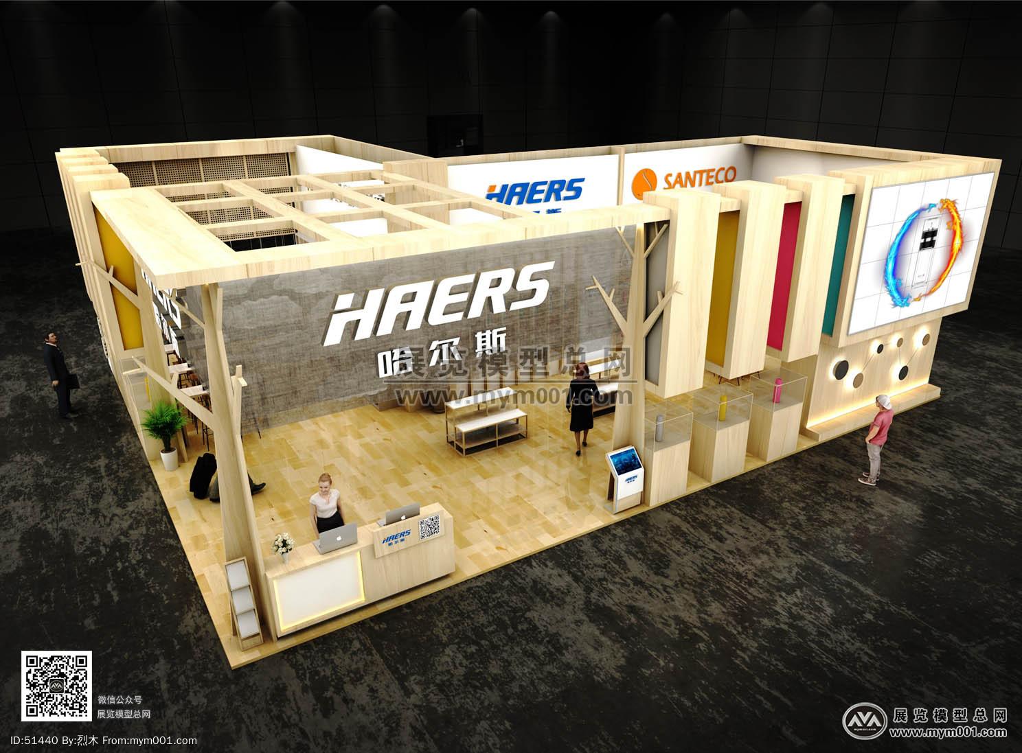 哈尔斯展览模型