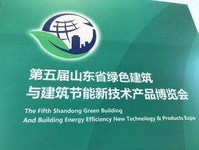 第五届山东省绿色建筑与建筑节能新技术产品博览会