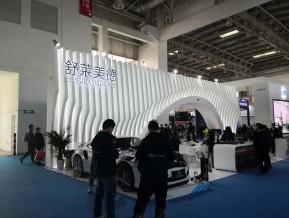 第30届中国国际汽车服务连锁暨用品、易损件、保修设备展览会