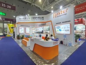 2021深圳橡塑展(五)