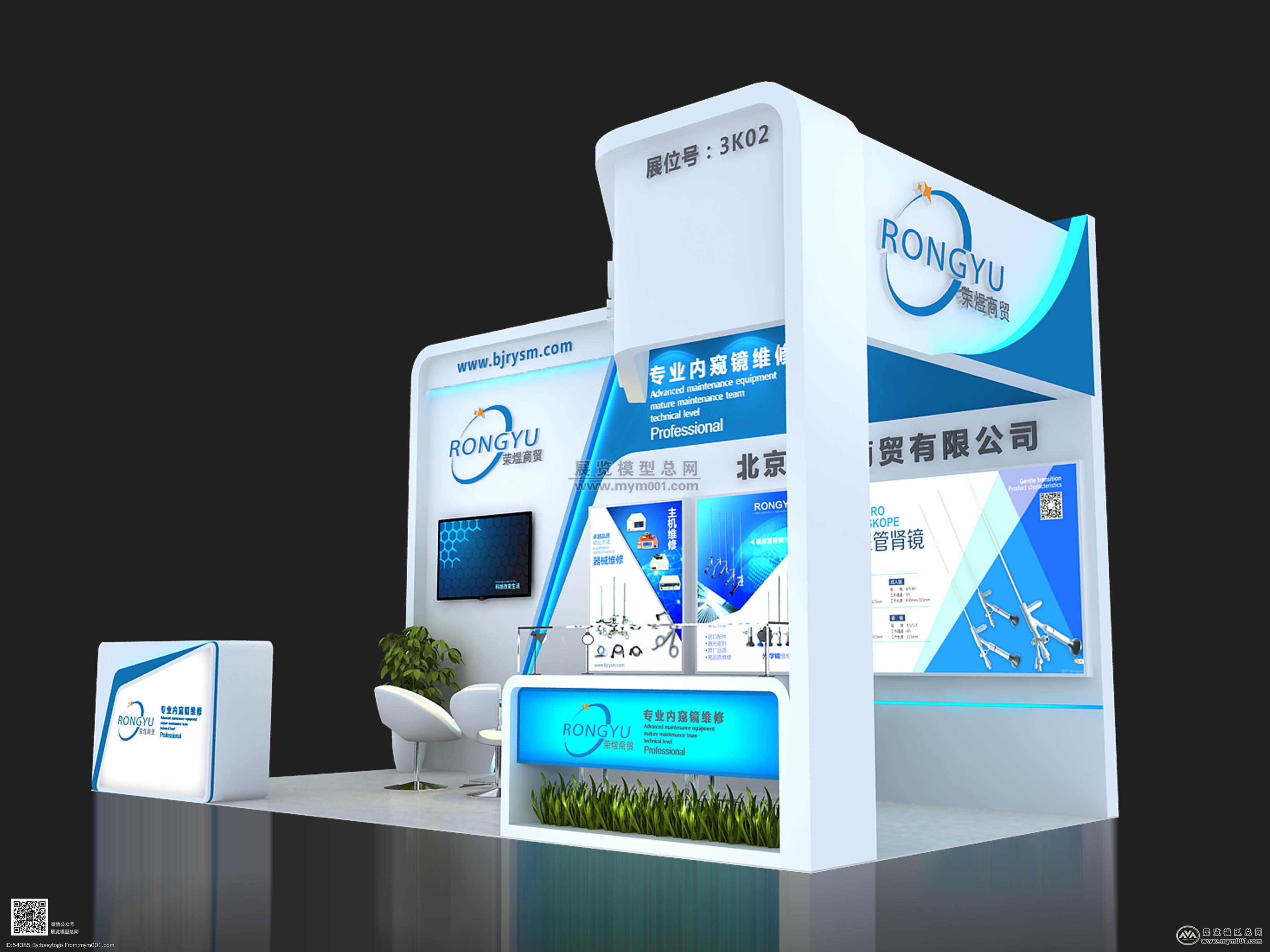 荣煜商贸展览模型