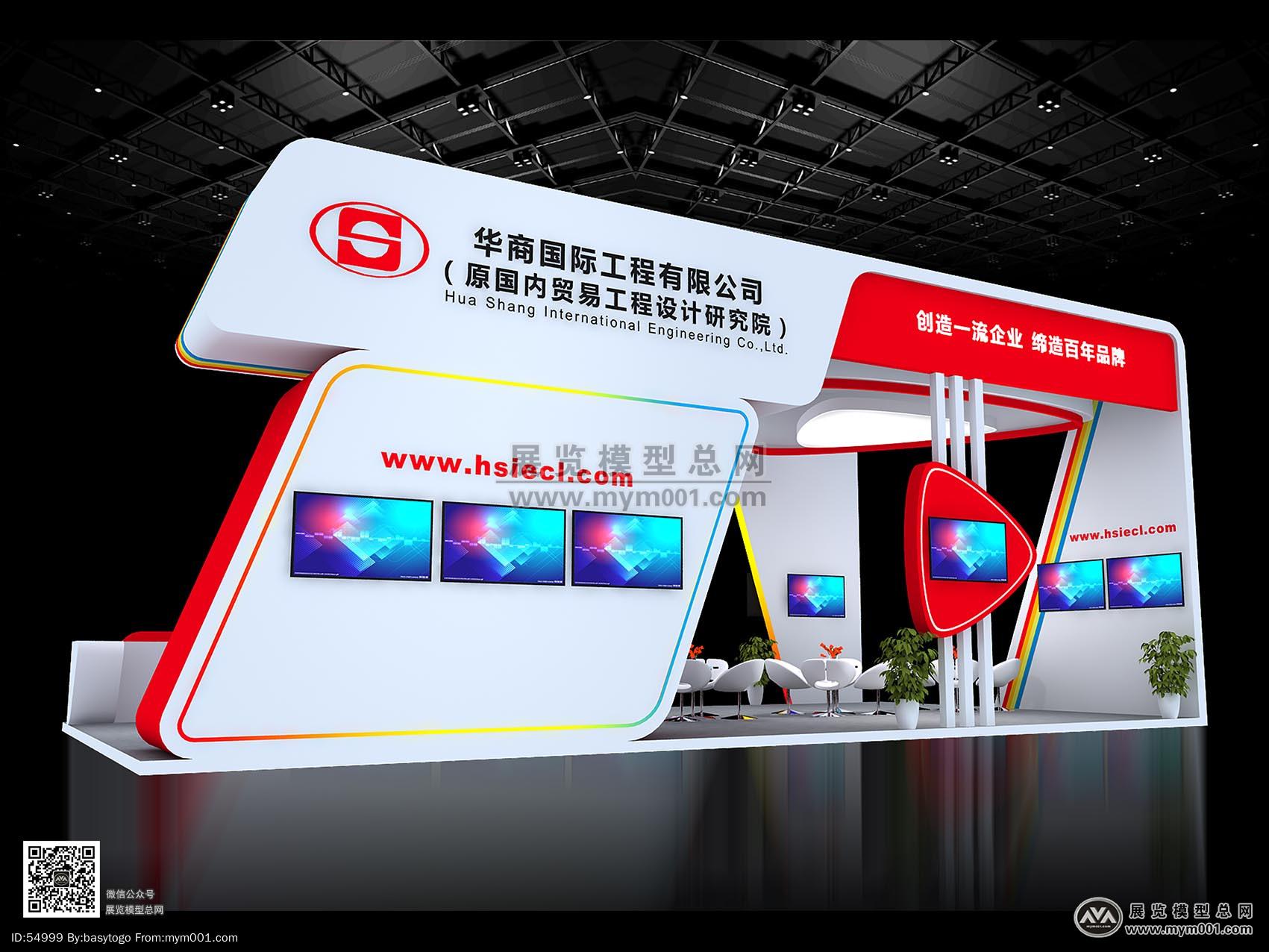 华商国际工程