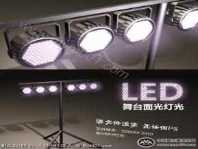 舞台LED面光