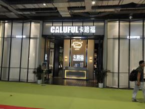 第42届中国(上海)家具博览会