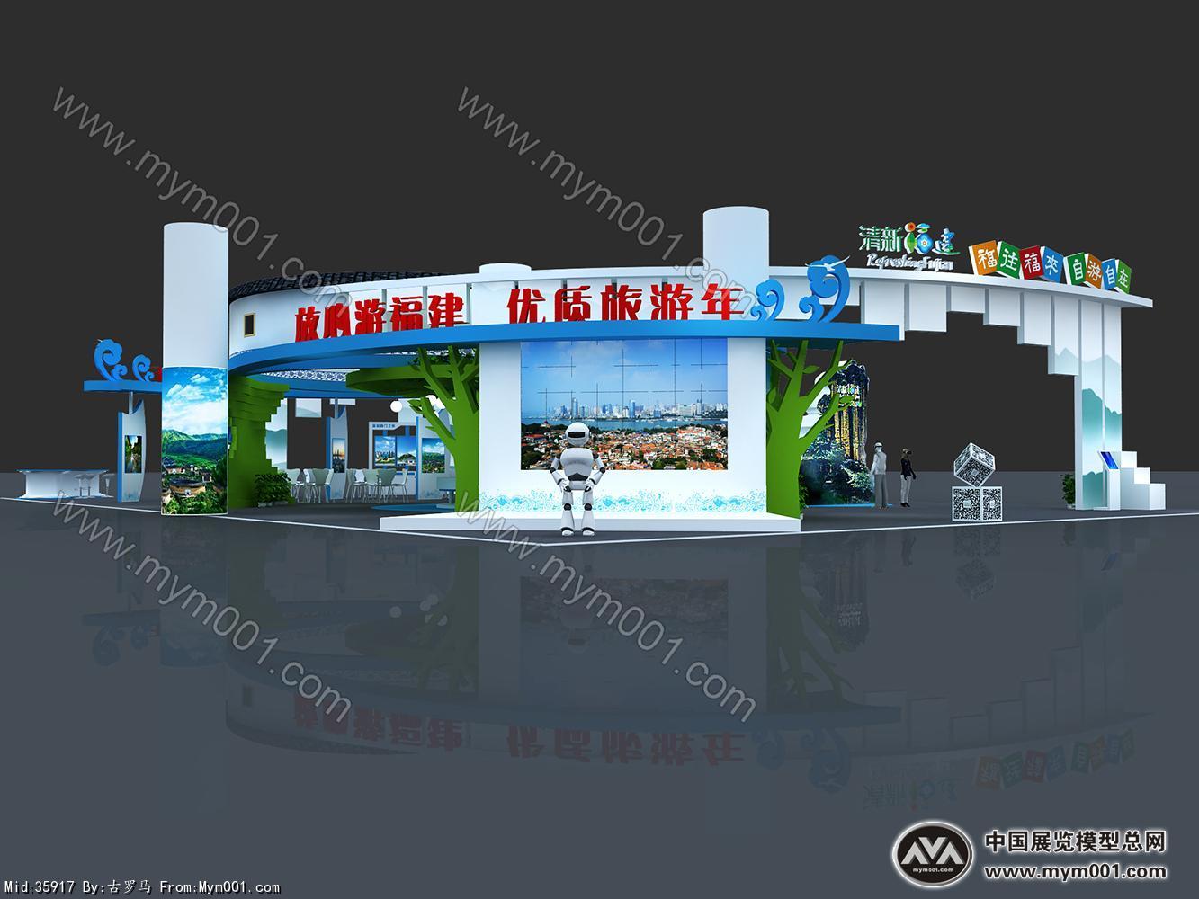 清新福建馆